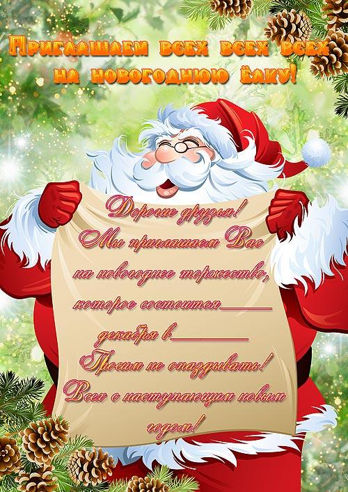Картинки, открытка на новогодний утренник в детском саду