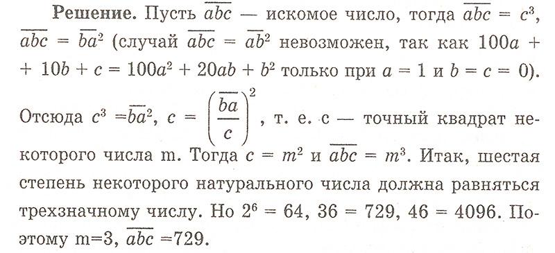 решение задач на косинус синус