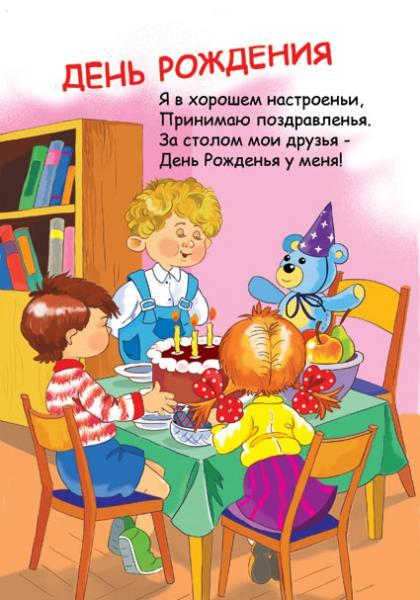День Рождения (Рассказ)