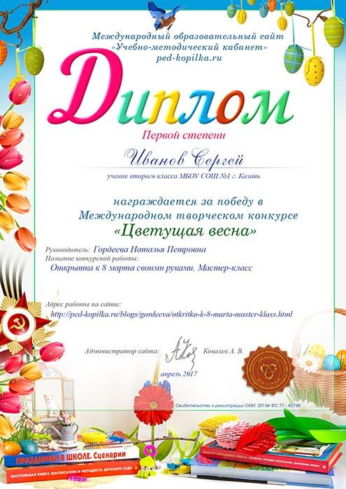 Ped kopilka ru учебно методический fix price официальный сайт личный