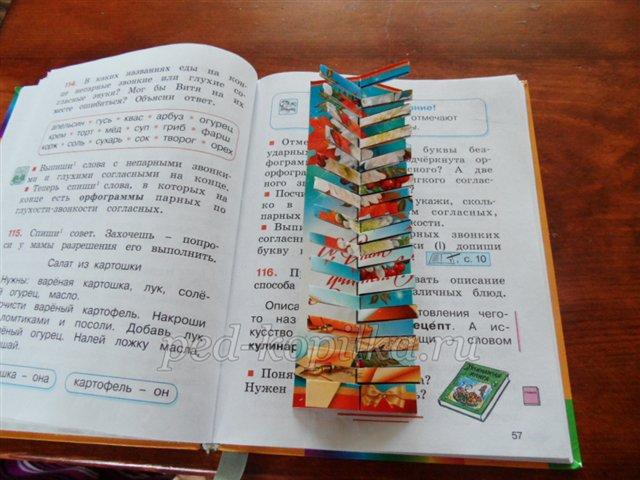 Закладки для книги своими руками из открыток, поздравления девочке лет