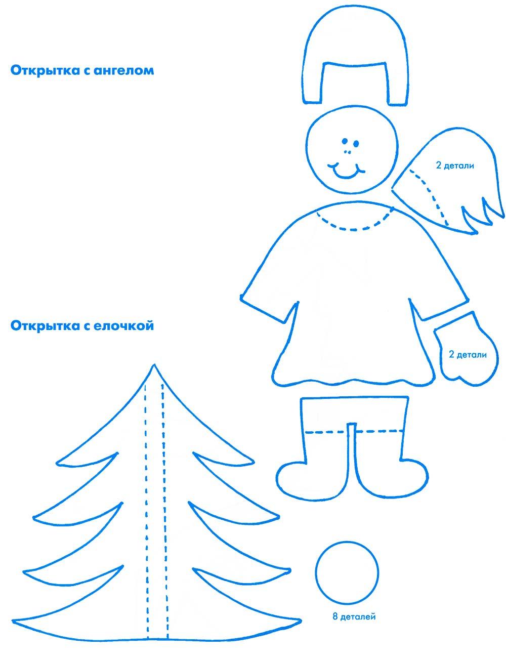 Открытка к рождеству своими руками шаблоны