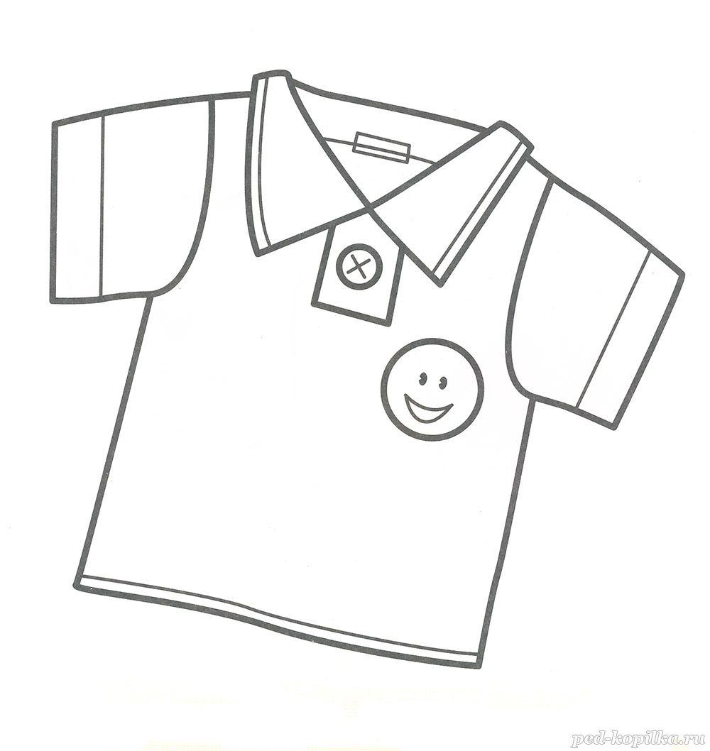 раскраска для детей летняя одежда футболка