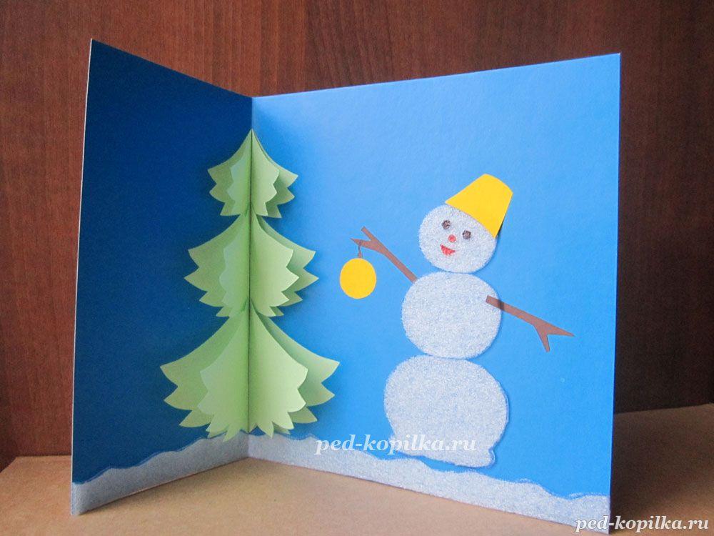 Как сделать открытку деду на новый год