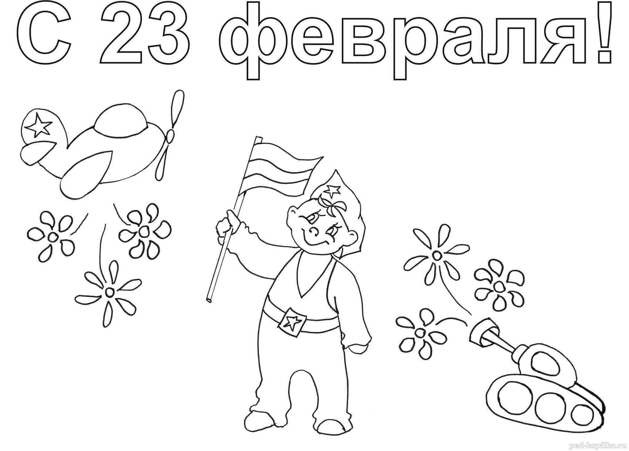 Днем, открытка к 23 февраля с пожеланиями печать черно белые
