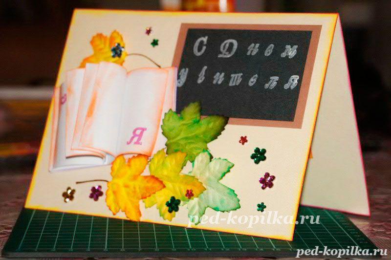 Объемные открытки на день учителя своими