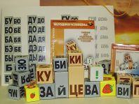 Игра для развития и обучения детей дошкольников. Методические пособия Николая Зайцева