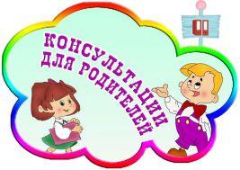 Консультации для родителей в детском саду