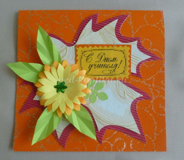 фото открытки к дню учителя своими руками