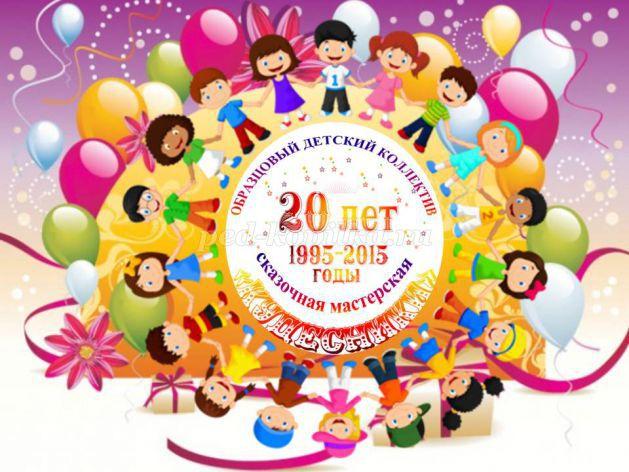 Центр детского творчества поздравление с юбилеем