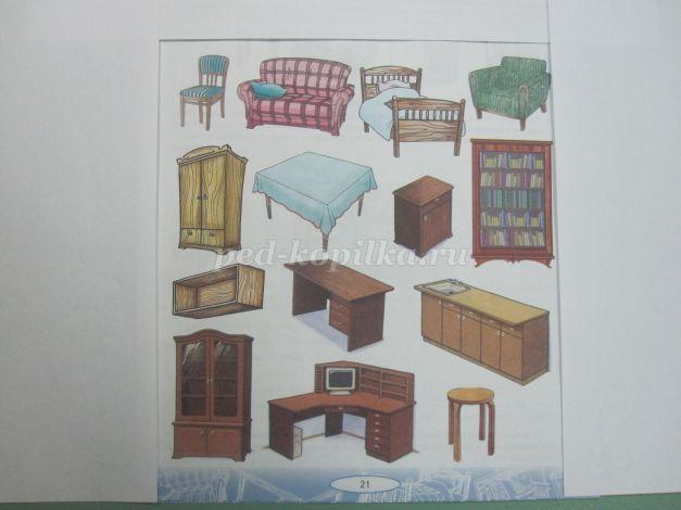 рисунок на тему мебель для подготовительной группы стулья