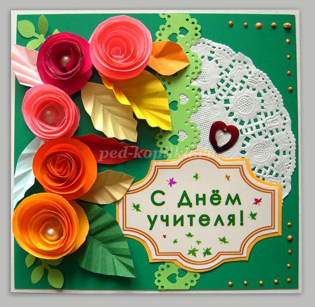 открытки своими руками ко дню учителя картинки