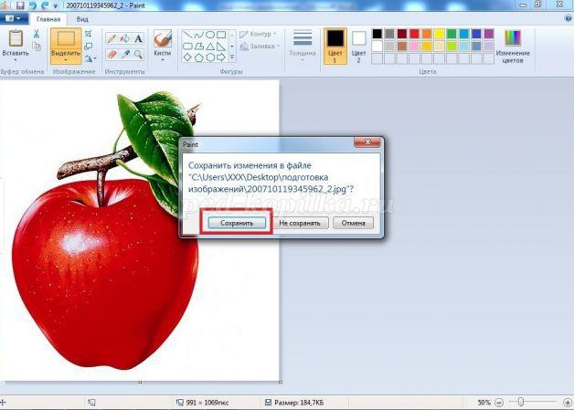 Как убрать надпись на картинке в паинт