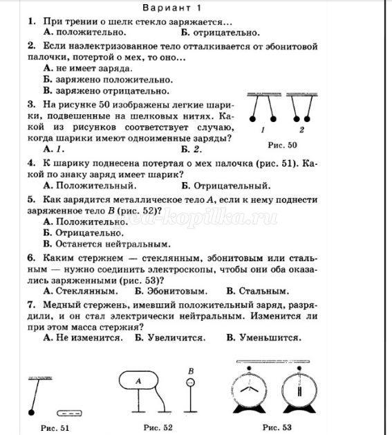 Решении задач по физике электростатика урок решение задач кпд простые механизмы