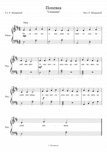 попевки для детей ноты