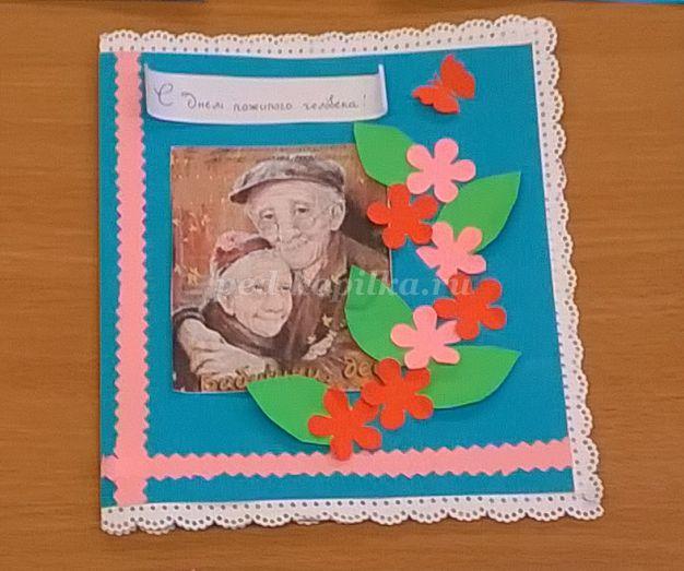 открытки ко дню пожилого человека картинки