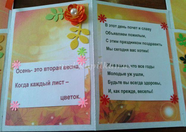 Поздравление с днем пожилого человека открытки своими руками