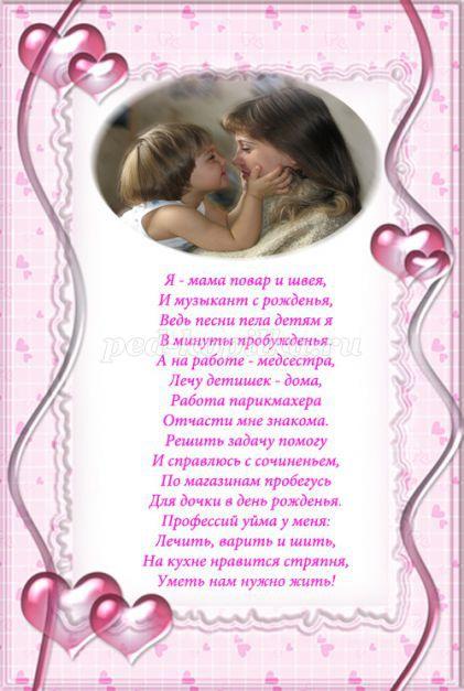 Поздравление на день матери родителям в детском саду
