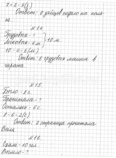 Задачи для 2 класса решение и ответы преобразование тригонометрических тождеств решение задач