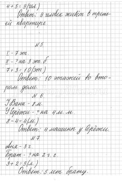 Образцы решения задач в 1 классе решение задач по термеху из кепе
