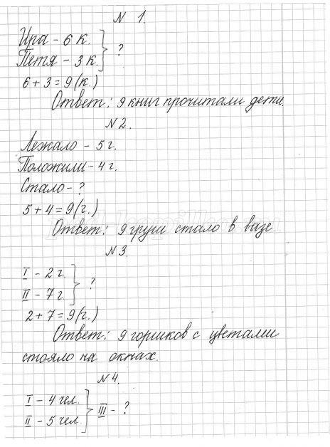 Описание решения задач 1 класс i старинные русские задачи и решение