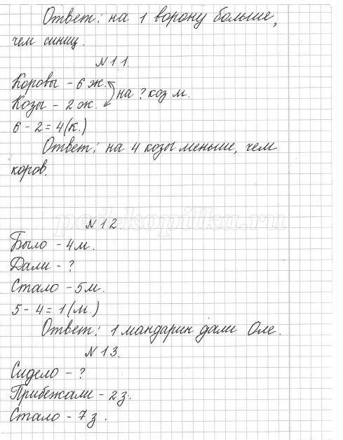 Решение задач вида на сколько больше решение задач на вывод химических формул