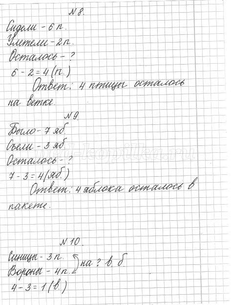 Примеры и решения задач для 1 класс купить помощь на экзамене гибдд