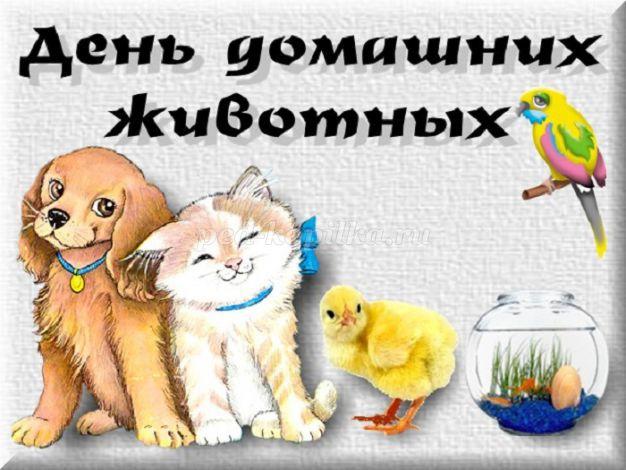 Картинки по запросу 30 ноября всемирный день домашних животных сайт учителя начальных классов