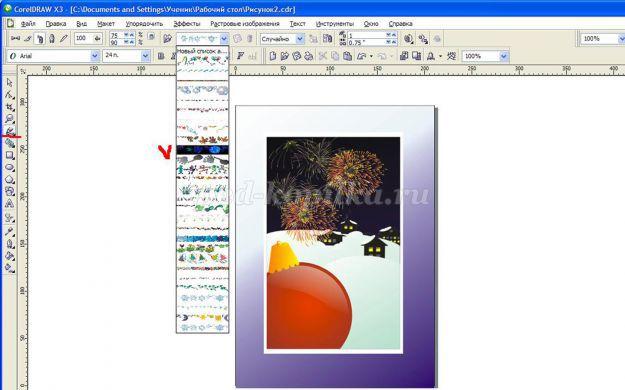 Как сделать открытку на корел