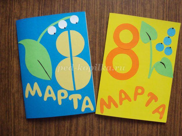 Открытки на 8 марта своими руками для учителей начальных классов, надписью малика