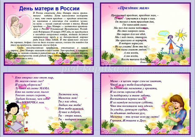 стихи на день матери в доу средняя группа сделать каркасный сарай