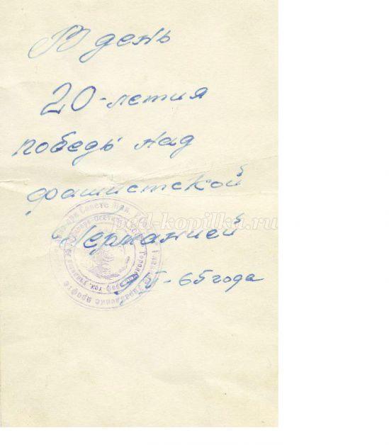 Эссе о войне к 70 летию победы 7057
