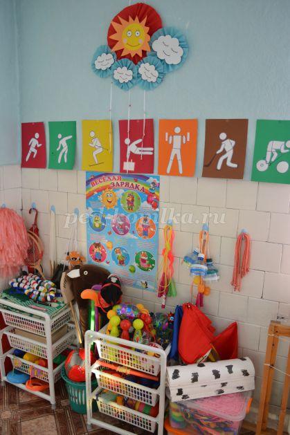 Нестандартное оборудование по физкультуре в детском саду ... | 629x419