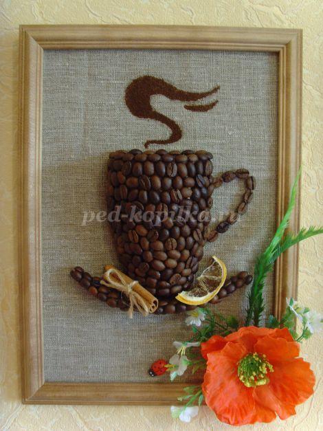 Мастерим картину из кофейных зерен своими руками