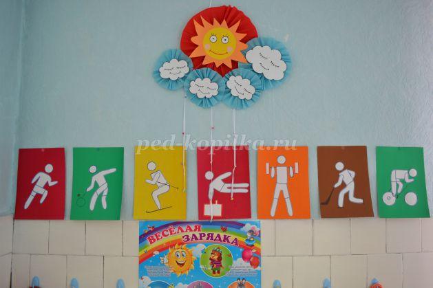 Оборудование физкультурного уголка | Логопед и дети | 419x629