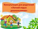 Консультация для родителей. Семейный летний отдых с дошкольниками