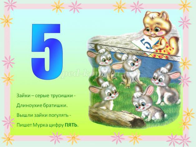 про цифру 5 для дошкольников стихи загадки