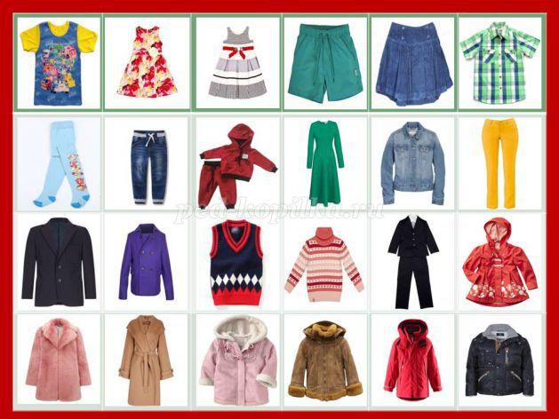 Дидактические игры для дошкольников на тему: «Одежда, обувь ...