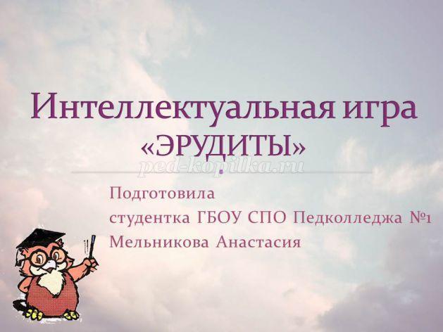 Классный час интеллектуальное казино честные казино онлайн играть на рубли