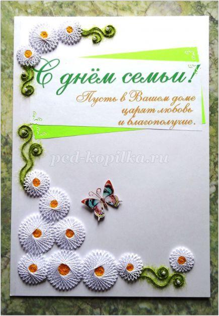Картинки, открытка ко дню семьи 15 мая своими руками