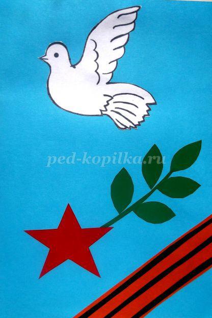 Открытка на 9 мая с голубем своими руками, для поздравления новом