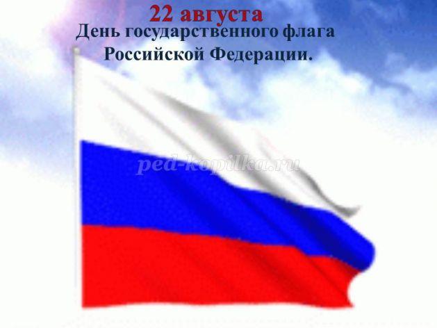 Флаг россии картинка анимации, новым годом флеш