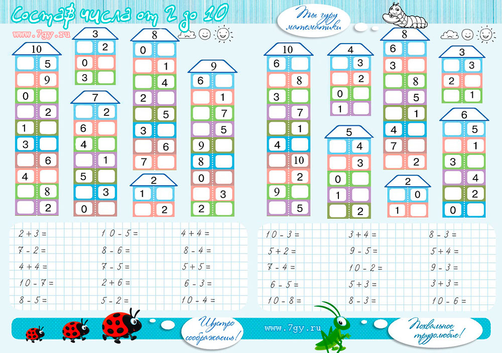 Решение простых задач в подготовительной группе логические задачи с решениями таблиц