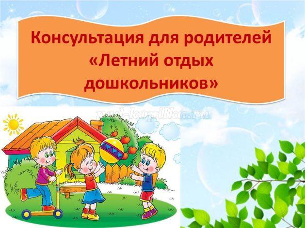 Консультация для родителей в детском саду. Семейный летний отдых с ...