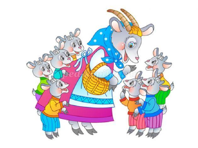 Картинки козлята из сказки для детей