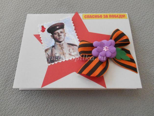 Открытка 9 мая «75 лет великой Победы» своими руками